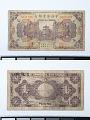 View 1 Yuan, Credit Commercial Sino-Francais, Peking, China, 1923 digital asset number 1