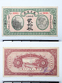 View 20 Coppers, Ch'ing P'ing Hsiang Hao, Shanghai, China, 1924 digital asset number 2