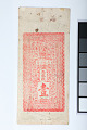 View 1 Chu'an, Chih Ch'eng Hao, Chili, China, 1909 - 1911 digital asset number 1