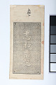 View 100 Coppers, Chih Ho (Chuang), China, 1915 digital asset number 1