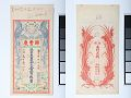 View 100 Cash, Chin Feng Ch'ing, China, 1912 digital asset number 2