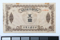 View 5 Dollars, Chinese Central Bank, China, n.d. digital asset number 0