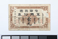 View 1 Dollar, Republican China Military Bank, China, 1912 digital asset number 0