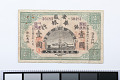View 1 Dollar, Republican China Military Bank, Anhwei, China, 1911 digital asset number 0