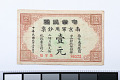 View 1 Dollar, Republican China Military Bank, Nanking, China, 1911 digital asset number 0