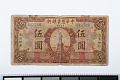 View 5 Dollars, The Chinese-American Bank of Commerce, Hankow, China, 1920 digital asset number 0