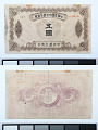 View 5 Dollars, Chinese Central Bank, China, n.d. digital asset number 2