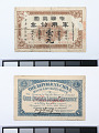 View 1 Dollar, Republican China Military Bank, China, 1912 digital asset number 2