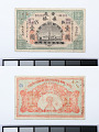 View 1 Dollar, Republican China Military Bank, Anhwei, China, 1911 digital asset number 1