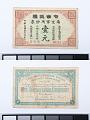 View 1 Dollar, Republican China Military Bank, Nanking, China, 1911 digital asset number 1