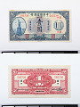 View 1 Dollar, The Chinese-American Bank of Commerce, Hankow, China, 1920 digital asset number 2
