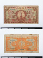 View 5 Dollars, The Chinese-American Bank of Commerce, Hankow, China, 1920 digital asset number 2