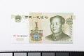 View 1 Yuan, China, 1999 digital asset number 0