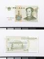 View 1 Yuan, China, 1999 digital asset number 2