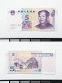 View 5 Yuan, China, 2005 digital asset number 2