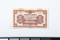 View 1 Fen, Federal Resserve Bank of China, China (Japan), 1938 digital asset number 0