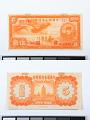 View 5 Yuan, Federal Reserve Bank of China, China, 1938 digital asset number 2
