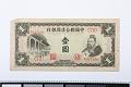 View 1 Yuan, Federal Reserve Bank of China, China, 1941 digital asset number 0