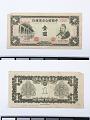 View 1 Yuan, Federal Reserve Bank of China, China, 1941 digital asset number 1