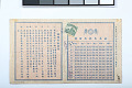 View 2 Dollars, The Commercial Bank of China, China, 1930 digital asset number 1