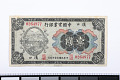 View 1 Yuan, The National Industrial Bank of China, Hankow, China, 1922 digital asset number 0
