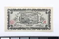 View 1 Yuan, The National Industrial Bank of China, Hankow, China, 1922 digital asset number 1