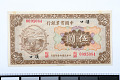 View 5 Yuan, The National Industrial Bank of China, Hankow, China, 1922 digital asset number 0