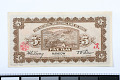 View 5 Yuan, The National Industrial Bank of China, Hankow, China, 1922 digital asset number 1