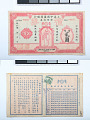 View 2 Dollars, The Commercial Bank of China, China, 1930 digital asset number 2