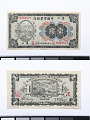 View 1 Yuan, The National Industrial Bank of China, Hankow, China, 1922 digital asset number 2