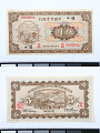 View 5 Yuan, The National Industrial Bank of China, Hankow, China, 1922 digital asset number 2