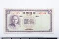 View 5 Yuan, Bank of China, China, 1937 digital asset number 0