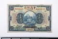 View 1 Yuan, China & South Sea Bank, Shanghai, China, 1921 digital asset number 0