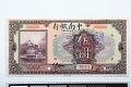 View 5 Yuan, China & South Sea Bank, Shanghai, China, 1921 digital asset number 0