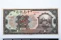 View 10 Yuan, China & South Sea Bank, Shanghai, China, 1921 digital asset number 0