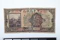 View 5 Yuan, China & South Sea Bank, Shanghai, China, 1924 digital asset number 0