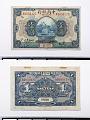 View 1 Yuan, China & South Sea Bank, Shanghai, China, 1921 digital asset number 2