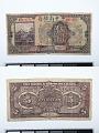 View 5 Yuan, China & South Sea Bank, Shanghai, China, 1924 digital asset number 2