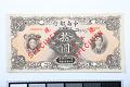 View 10 Yuan, China & South Sea Bank, Shanghai, China, 1927 digital asset number 0
