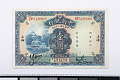 View 1 Yuan, China & South Sea Bank, Shanghai, China, 1931 digital asset number 0