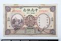 View 5 Yuan, China & South Sea Bank, Shanghai, China, 1932 digital asset number 0