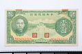 View 1 Yuan, The Central Reserve Bank of China, China, 1940 digital asset number 0