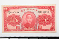 View 5 Yuan, The Central Reserve Bank of China, China, 1940 digital asset number 0