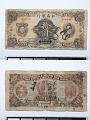 View 10 Yuan, China & South Sea Bank, Shanghai, China, 1927 digital asset number 2