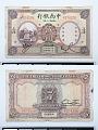 View 5 Yuan, China & South Sea Bank, Shanghai, China, 1932 digital asset number 2