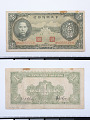 View 1 Yuan, The Central Reserve Bank of China, China, 1940 digital asset number 2