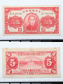 View 5 Yuan, The Central Reserve Bank of China, China, 1940 digital asset number 2