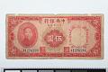 View 5 Yuan, The Central Bank of China, Chungking, China, 1935 digital asset number 0