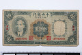 View 10 Yuan, The Central Bank of China, Chungking, China, 1935 digital asset number 0