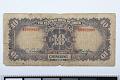 View 10 Yuan, The Central Bank of China, Chungking, China, 1935 digital asset number 1